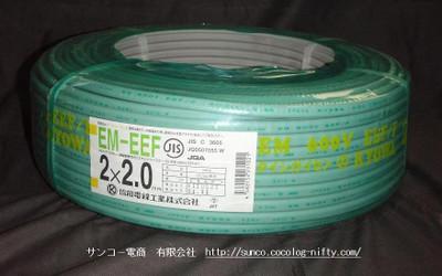 Emeef_2x20